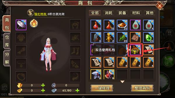《幻想江湖》新手升级攻略(图2)