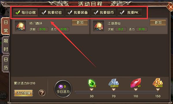 《幻想江湖》新手升级攻略(图6)