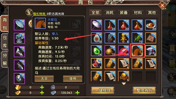 《幻想江湖》新手升级攻略(图7)