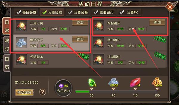《幻想江湖》新手升级攻略(图8)