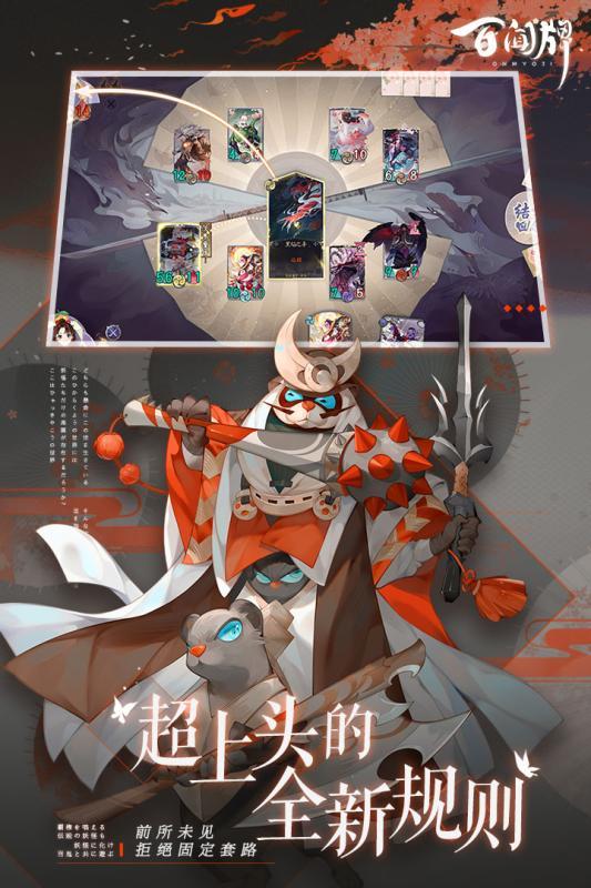 阴阳师:百闻牌游戏截图4