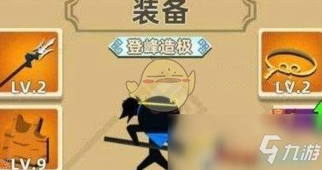 《我功夫特牛》登峰造极称号介绍