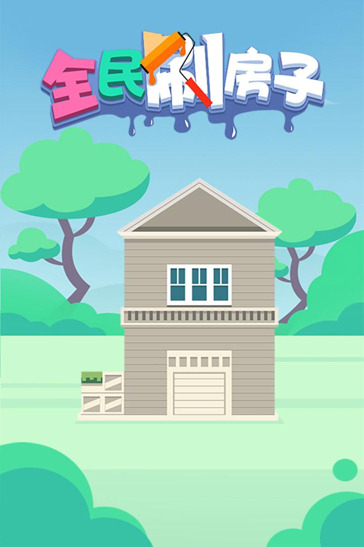 全民刷房子好玩吗 全民刷房子玩法简介