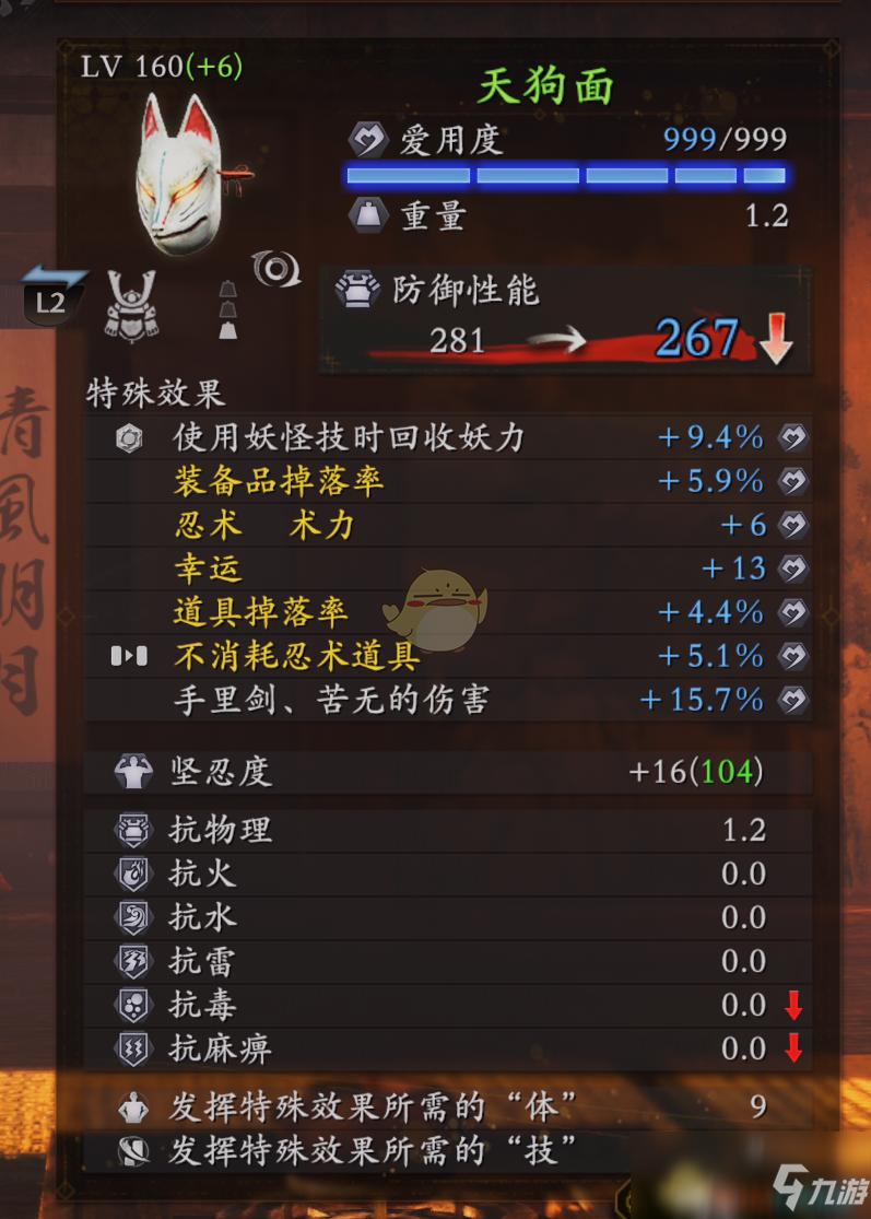 2 属性 仁王