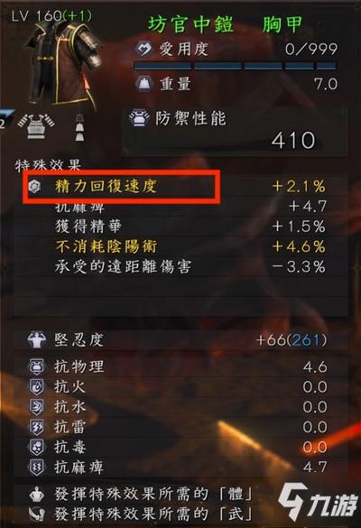 防具 仁王 2 大 太刀
