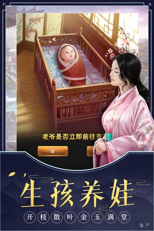 极品芝麻官最新版手游下载 第4张
