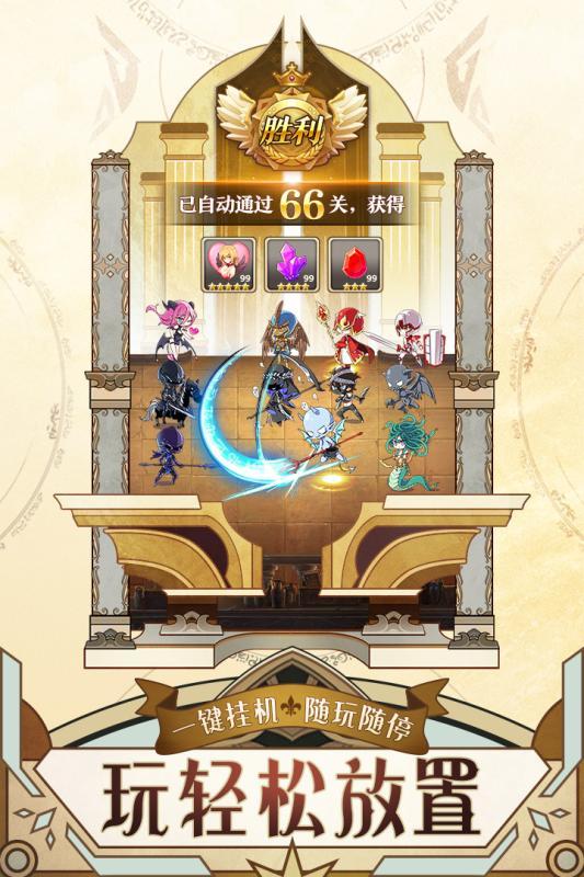 魔王与神锤游戏截图4