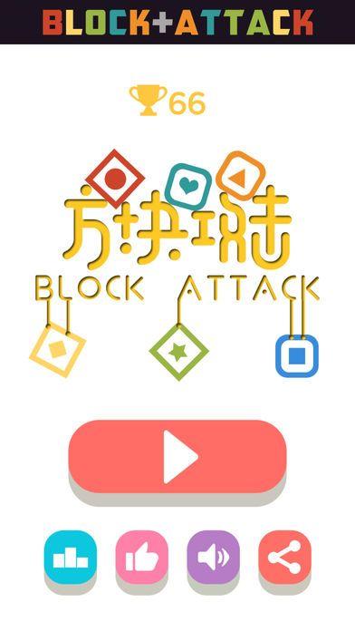 方块攻击好玩吗 方块攻击玩法简介