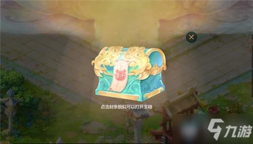 《大话西游手游》神兵宝箱活动怎么玩 神兵宝箱活动玩法详解