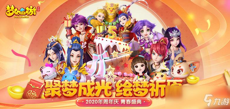 《梦幻西游手游》周年庆活动有哪些 周年庆活动汇总一览