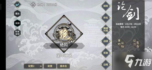 汉家江湖刀魔PVP玩法攻略