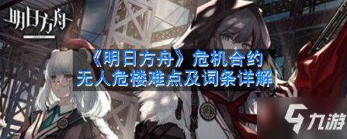 游戏资讯:《明日方舟》危机合约无人危楼难点 危机合约无人危楼打法攻略