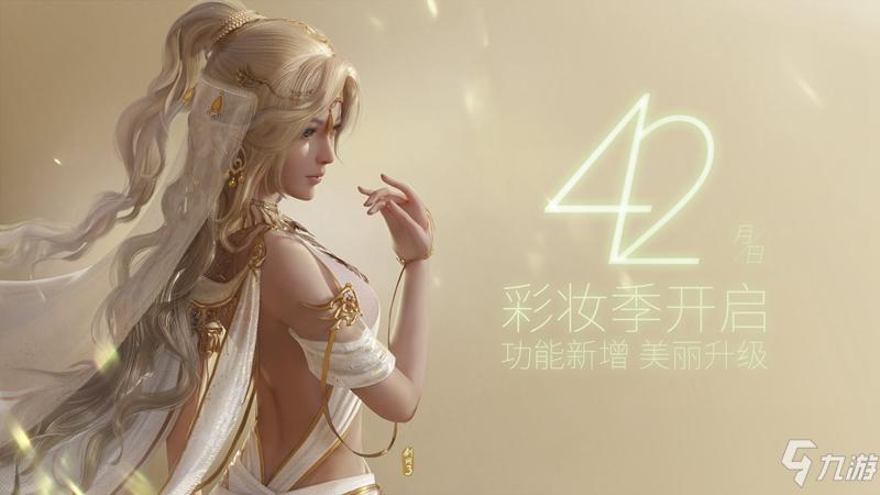 《剑网3》彩妆季什么时候上线彩妆季新功能上线时间一览