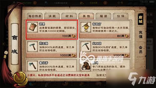 烟雨江湖元宝怎么兑换成银两_烟雨江湖元宝兑换银两方法