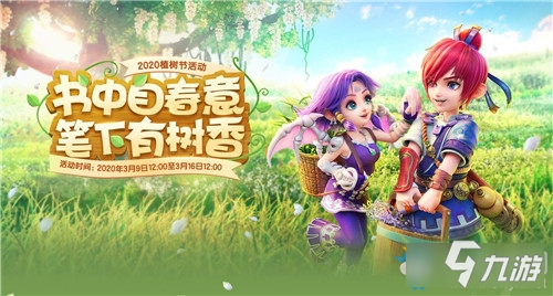 梦幻西游植树节活动奖励图片