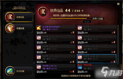 DNF100级版本预约角色快速升级攻略