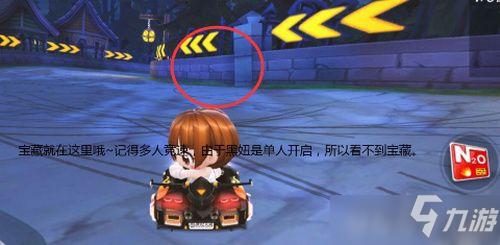跑跑卡丁车手游在带箭头的冰筑跳台附近搜寻宝箱是哪个图 在带箭头的冰筑跳台附近搜寻宝箱选哪个图