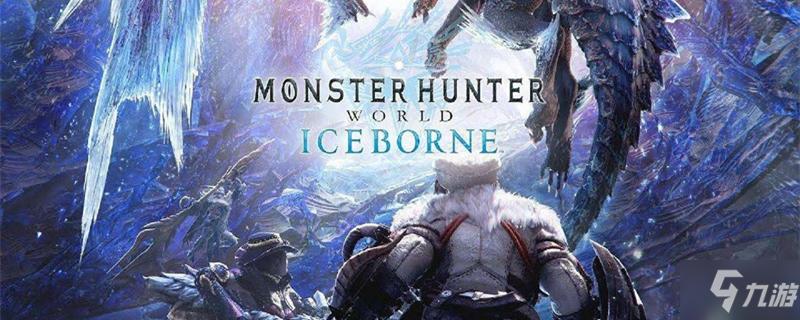 怪物猎人世界冰原金火龙秘棘怎么获得 冰原金火龙秘棘获取攻略