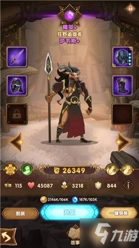 剑与远征肉盾羊头的强度怎么样,剑与远征羊头可以当前排使用吗