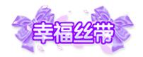 《梦幻契约》女神节活动