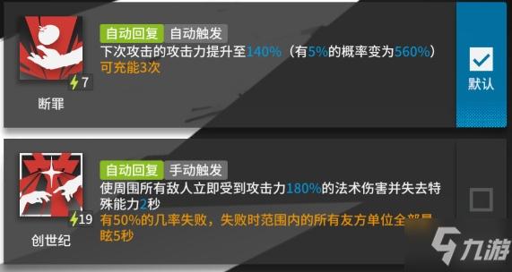 <a class='keyword-tag' href='https://wap.9game.cn/zhlist/zh-988361-1/' data-statis='text:txt_newsdetail-0_keyword_po-1_other-988361'>明日方舟断罪者</a>怎么样
