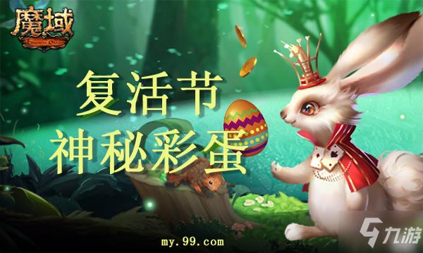 春暖花开,万物复苏!《魔域》复活节神秘彩蛋迎接新希望