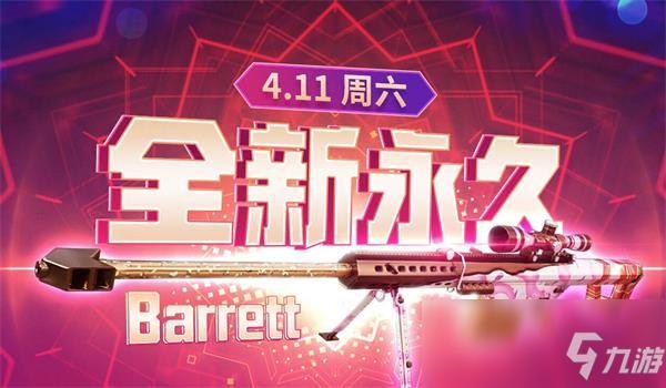 《CF》4.11全新永久巴雷特领取活动地址