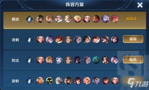《王者荣耀王者模拟战》S2赛季令旗与阵容变化介绍