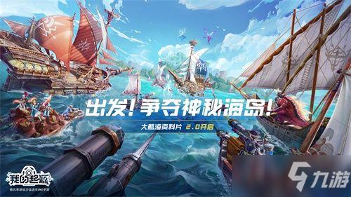 《我的起源》4月新版本爆料:海上据点开放,公会大船战斗系统揭秘