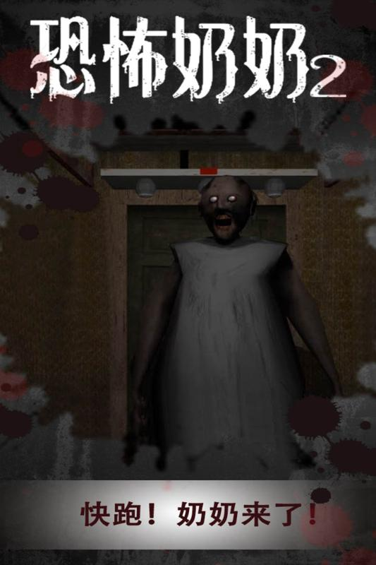 恐怖奶奶2游戏截图4