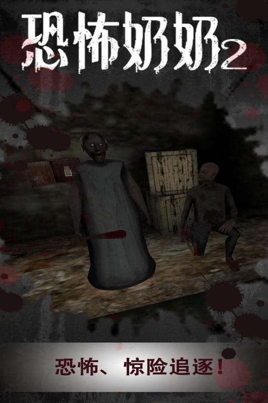 恐怖奶奶2游戏截图3