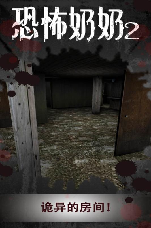 恐怖奶奶2游戏截图0