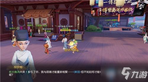 《梦幻西游三维版》游园终梦活动介绍