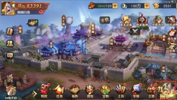 《少年三国志:零》九州玩法介绍