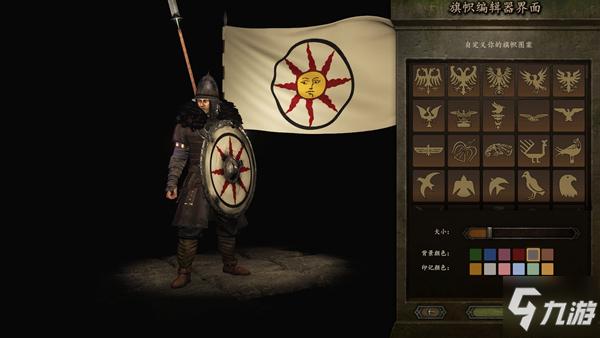 《骑马与砍杀2》太阳骑士旗帜代码是多少 太阳骑士旗帜代码分享