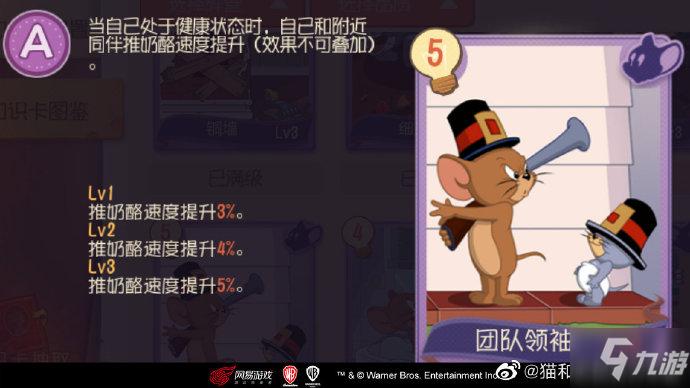 猫和老鼠手游知识卡最新分享 新版最强知识卡推荐