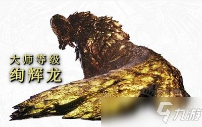 怪物猎人世界绚辉龙任务怎么参加 怪物猎人世界绚辉龙限时任务内容详情