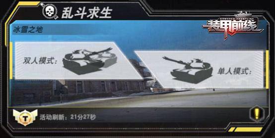 《装甲前线》乱斗求生模式攻略 冰雪之地玩法分享