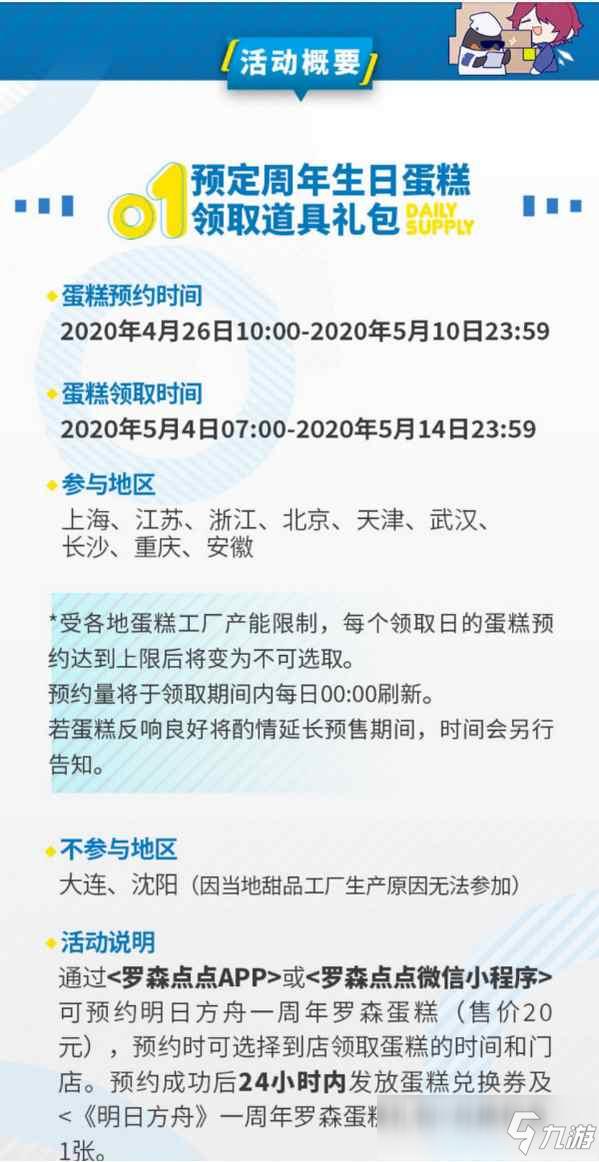 明日方舟+罗森【日常补给站】限时活动开启
