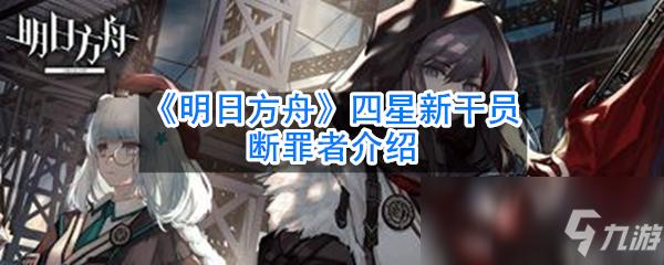 《明日方舟》四星新干员断罪者介绍