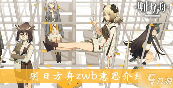 明日方舟zwb意思介绍