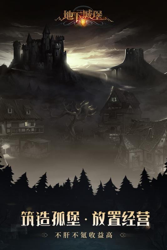 地下城堡2:黑暗觉醒最新版手游下载 第4张