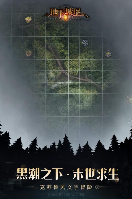 地下城堡2:黑暗觉醒最新版手游下载 第3张