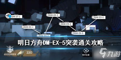明日方舟DMEX5关卡通关攻略分享