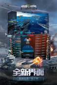 巅峰战舰游戏截图3