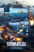 巅峰战舰游戏截图1