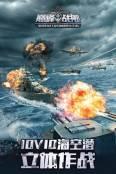 巅峰战舰游戏截图0