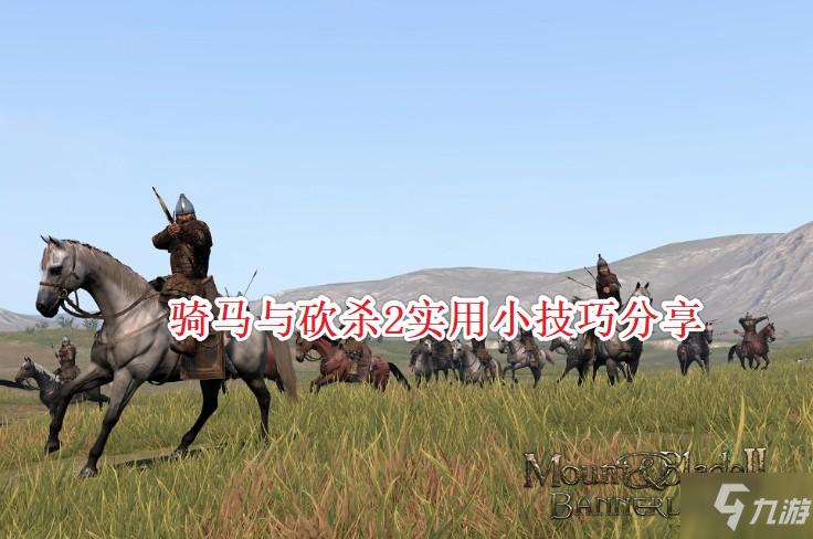 《骑马与砍杀2》游戏战斗技巧有哪些 游戏实用技巧教学