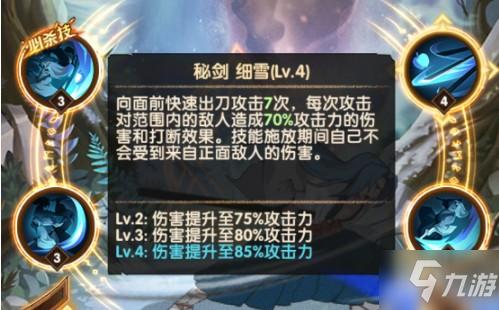 剑与远征橘右京技能