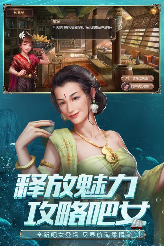 大航海之路最新版手游下载 第5张